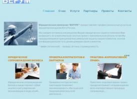 Разработка сайта для юридической компании Верум