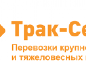 Разработка сайта для Трак Сервиса