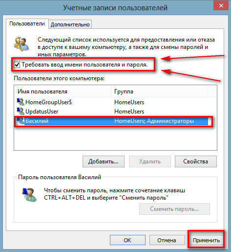 Автовход в windows 7
