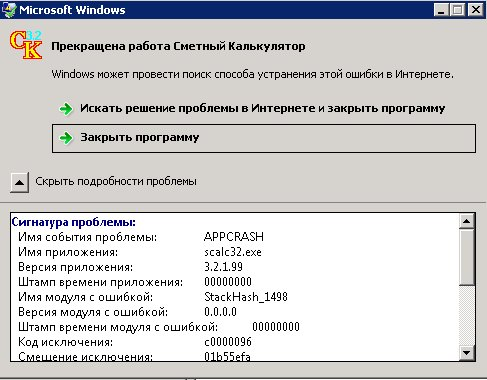 Проблема APPCRASH в модуле StackHash в ОС Windows Vista